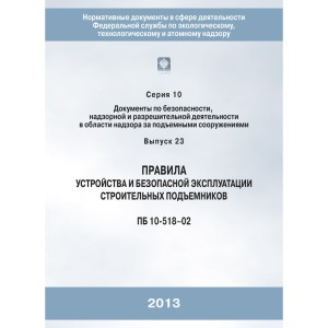 Грузоподъемное оборудование - термины и определения согласно ПБ 10-518-02