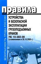 Правила устройства и безопасной эксплуатации строительных подъемников ПБ 10-518-02