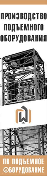 Производственная Компания «Подъемное Оборудование»  Производство и монтаж подъемного оборудования: консольные, мачтовые и шахтные подъемники
